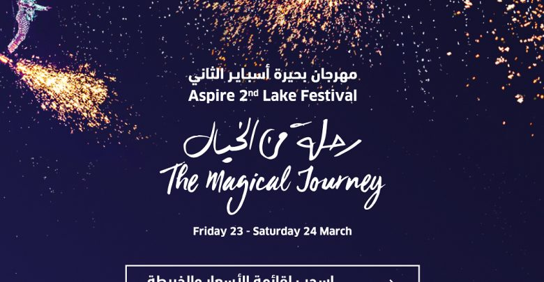 Second Aspire Lake Festival from Friday