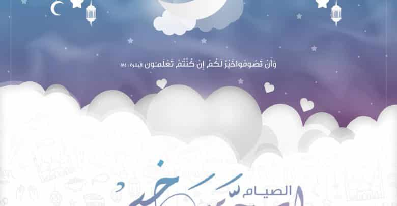 PHCC launches Fast Well in Ramadan campaign