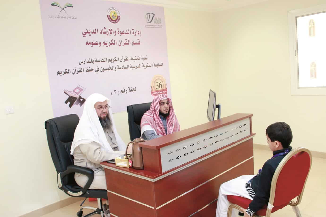 Deadline for school participation in Holy Quran memorisation announced