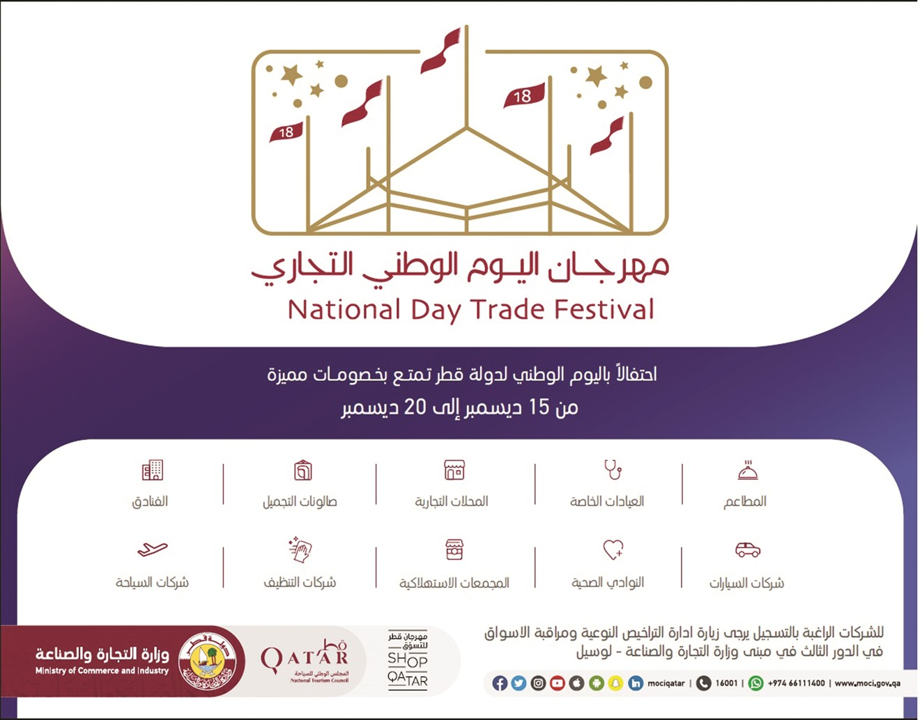National Day Trade Festival to begin from December 15
