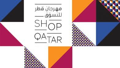 SHOP QATAR 2019