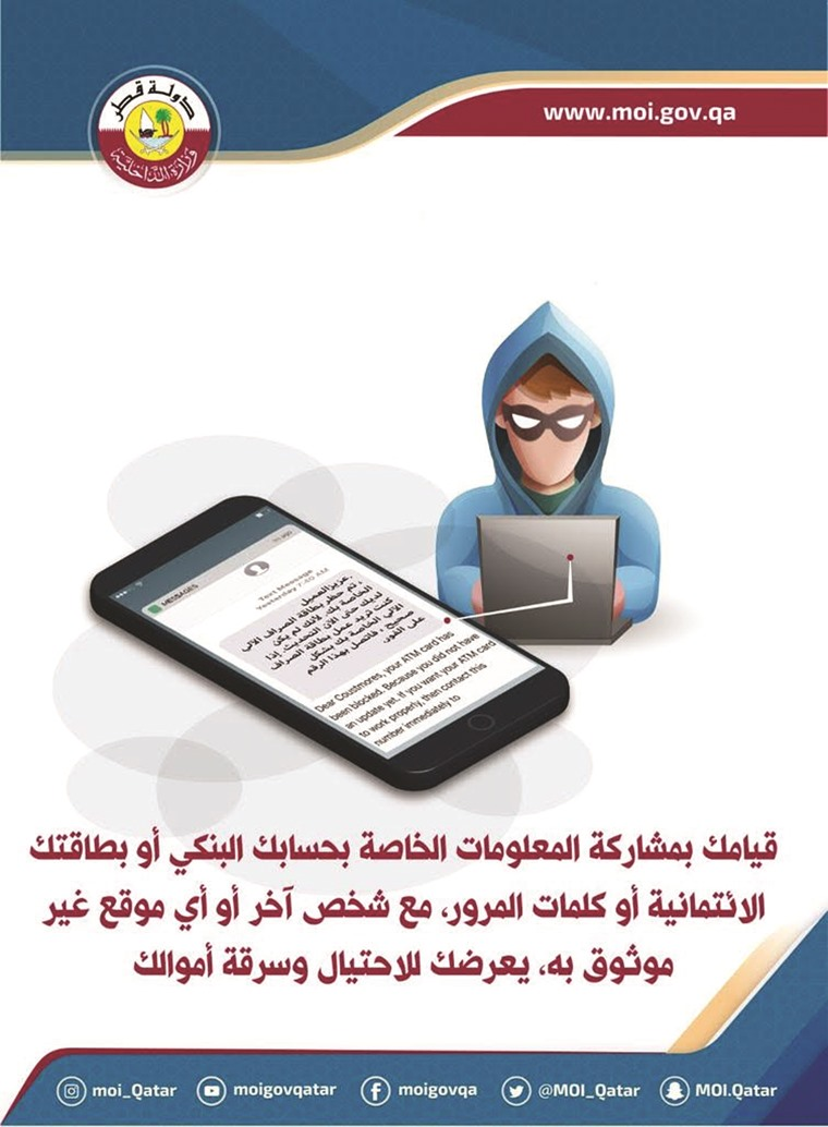 Ministry of Interior urges public to not respond to anonymous messages