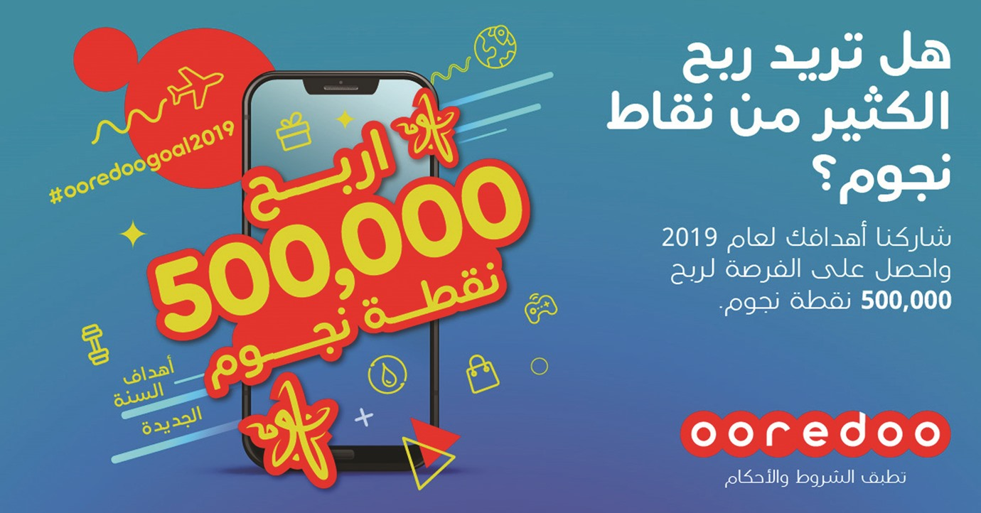 Ooredoo announces social media contest