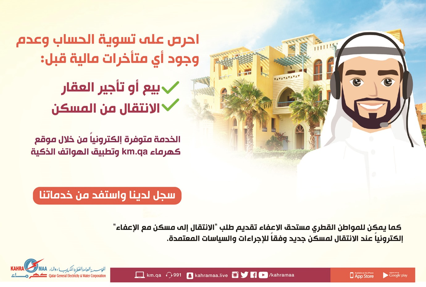 Kahramaa launches campaign to ensure smooth services