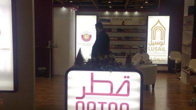 Photo of Qatar attends Muscat International Book Fair