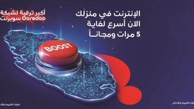 Ooredoo boosts home broadband speed at no extra cost