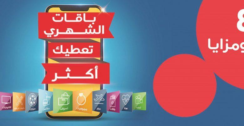 Ooredoo highlights benefits of Shahry and Qatarna plans
