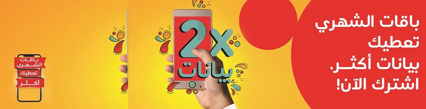 Ooredoo announces new Shahry promotion