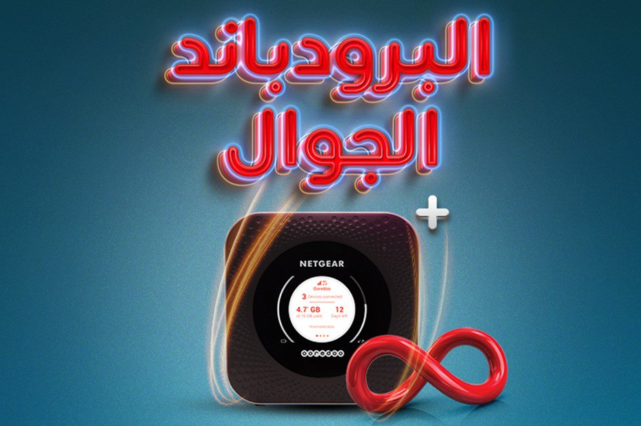 Ooredoo unveils scheme on new subscription
