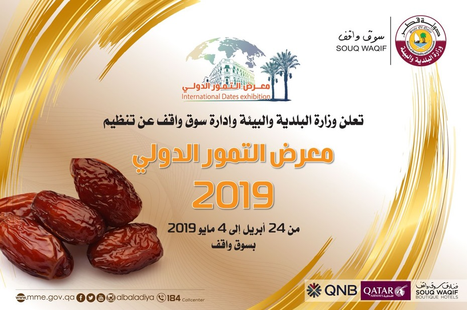 Ramadan-focused dates festival from tomorrow   What's Goin