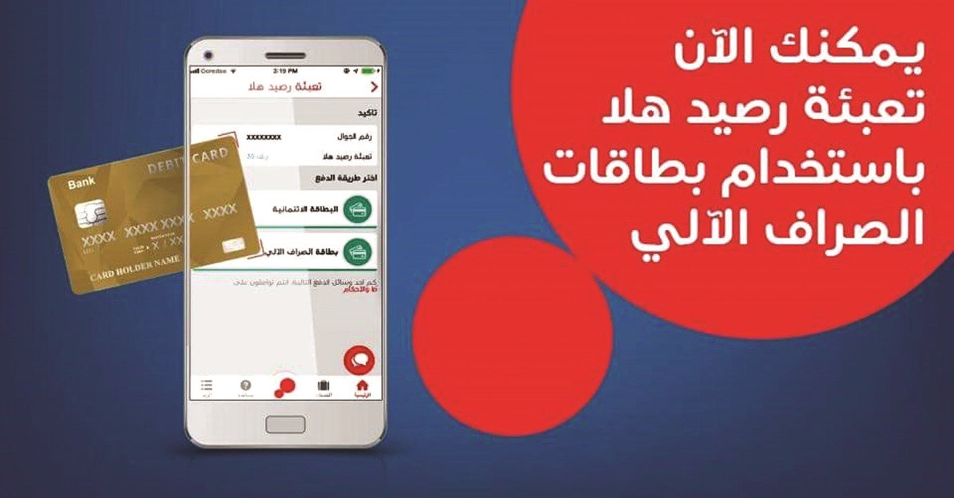 Ooredoo to accept debit card for online payment