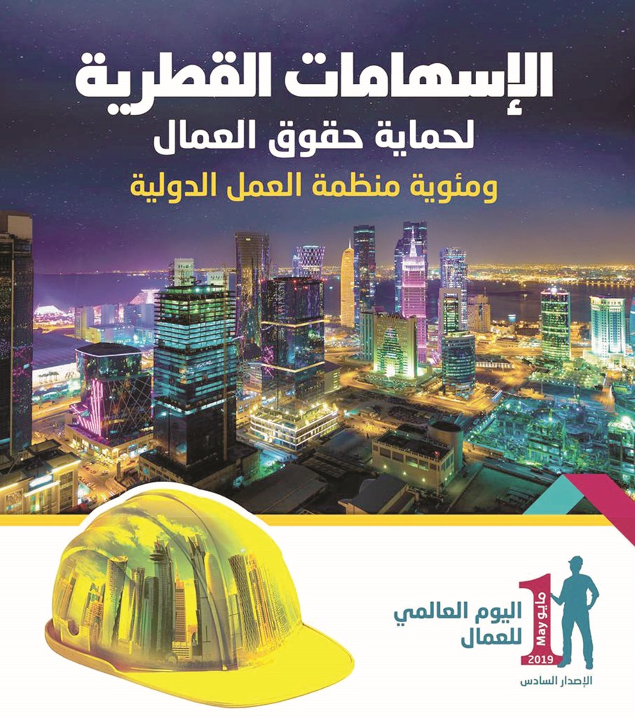 Book on Qatar's contributions to protect workers' rights to be launched on May 1
