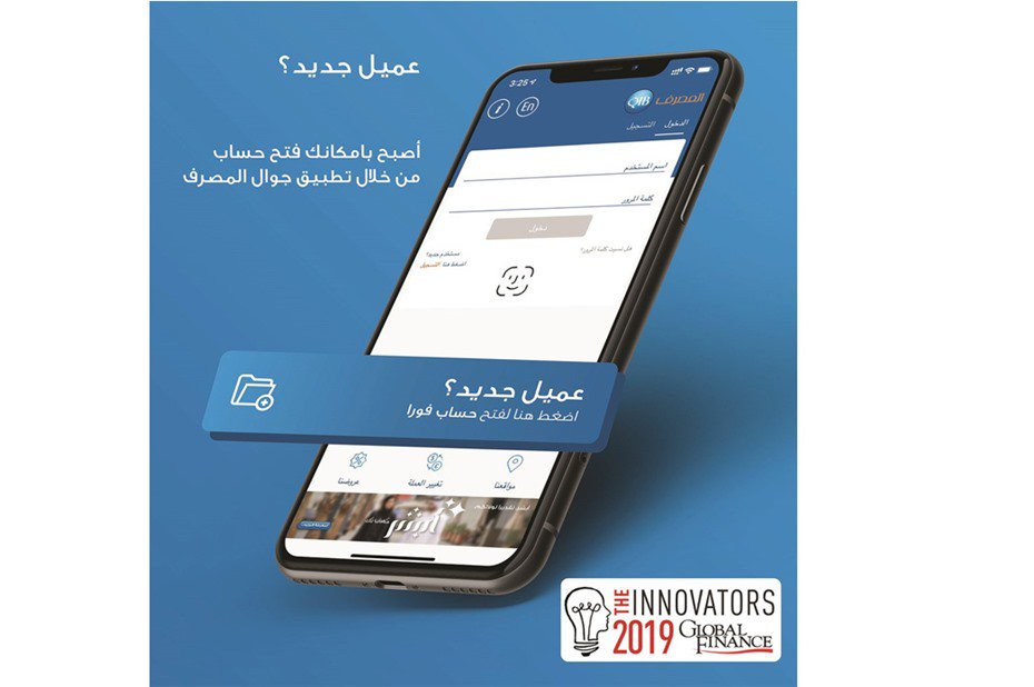 QIB woos new customers with account opening facility on app