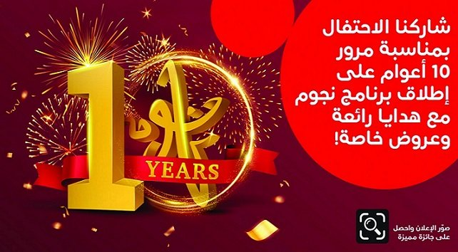 Ooredoo invites patrons for 10th anniversary celebrations of Nojoom loyalty programme