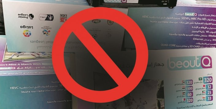 CAF : Arabsat helps beoutQ with the piracy