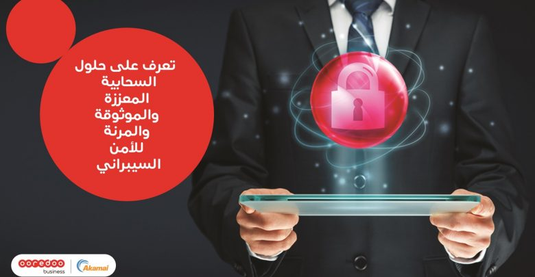 Ooredoo offers enhanced cloud cybersecurity services with Akamai