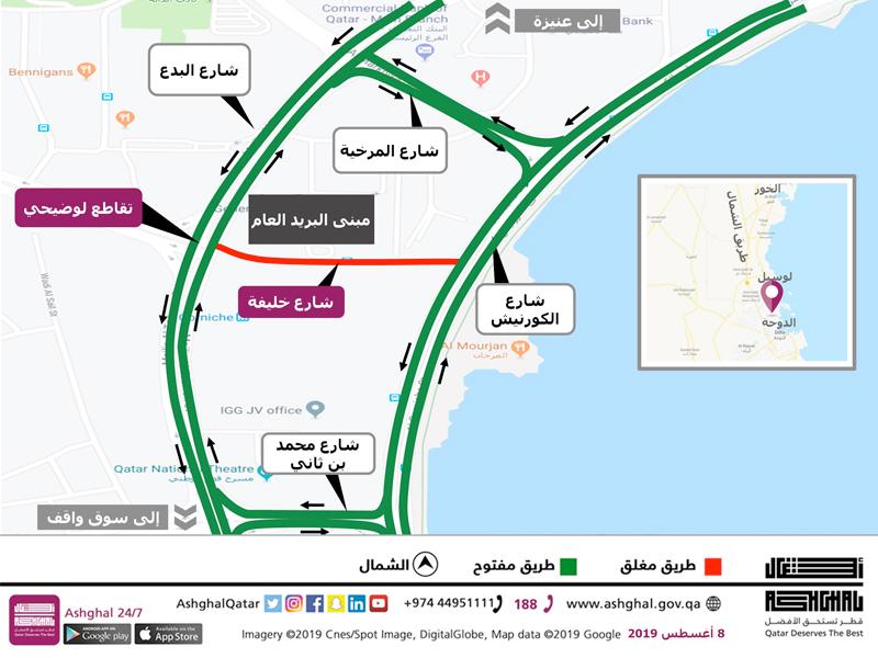 Temporary closure on Khalifa Street