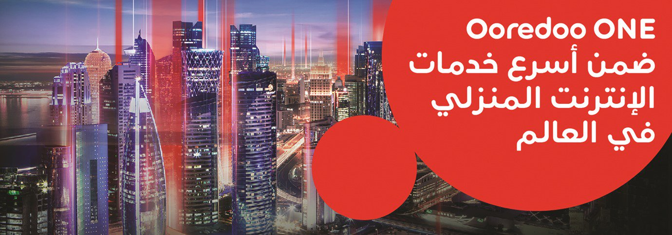 Ooredoo home Internet among world's fastest