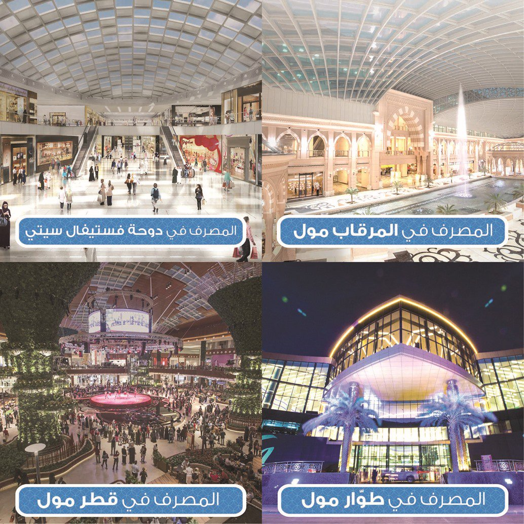 QIB's mall branches to work during Eid holidays