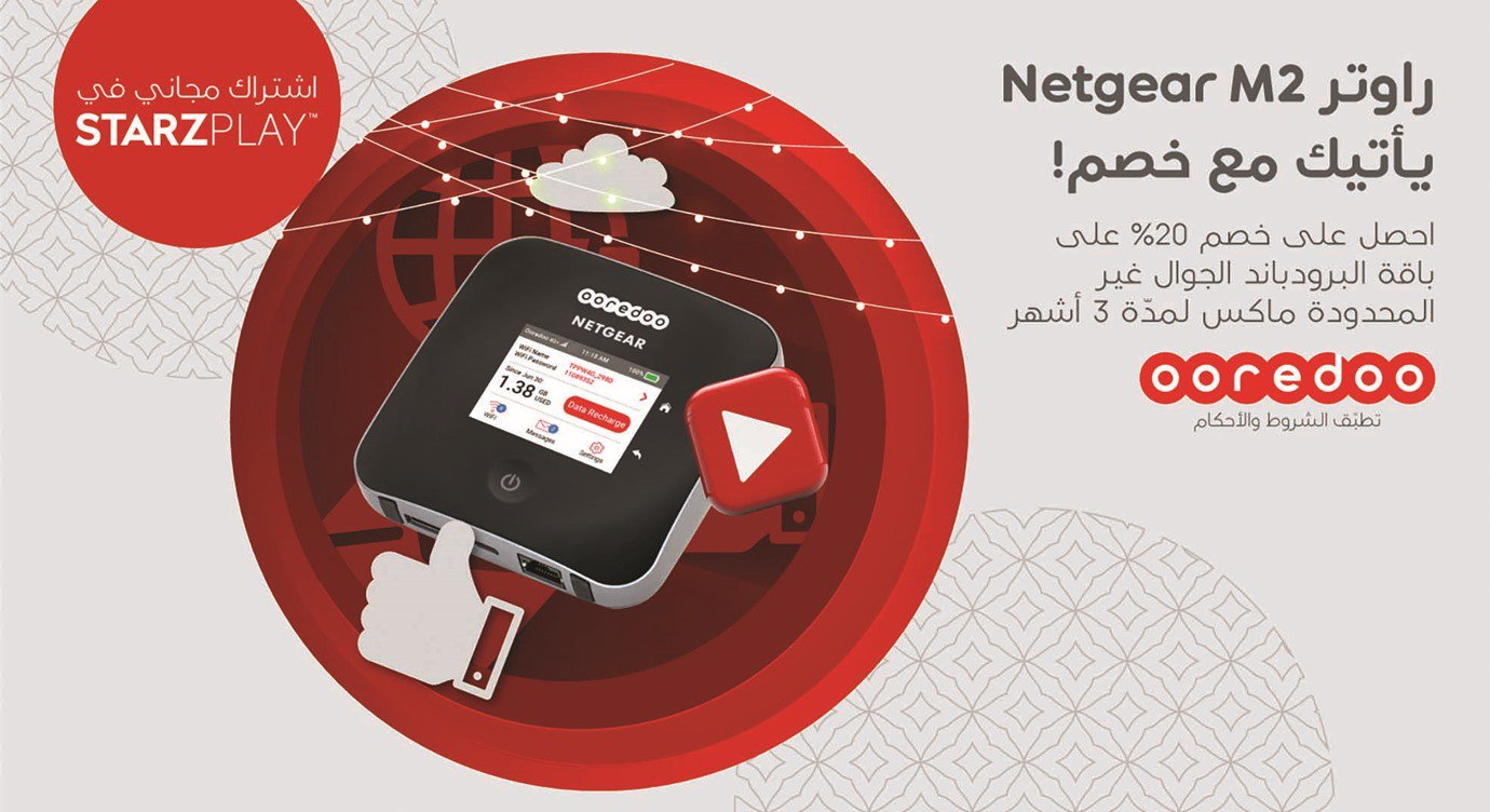 Ooredoo announces Eid promo for broadband customers