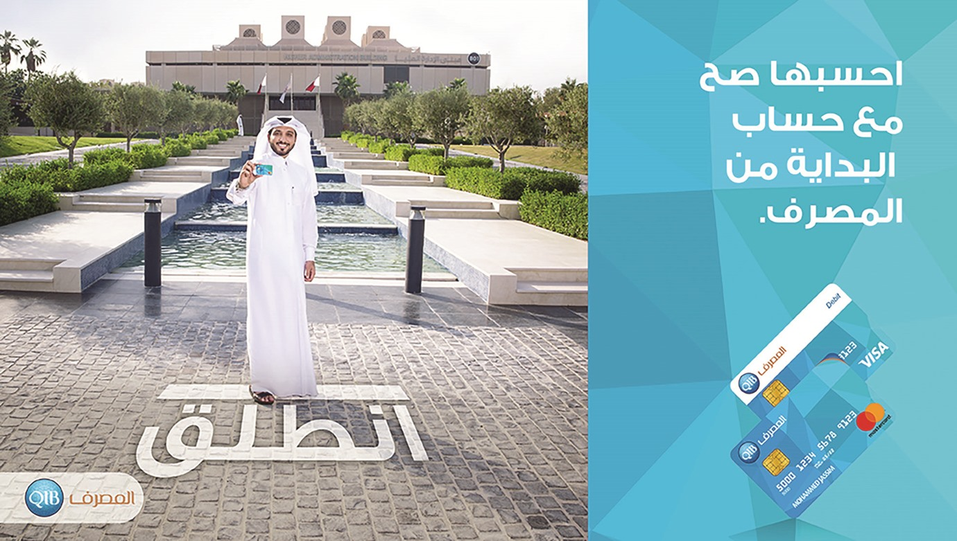 QIB's new 'Bedaya Account' for university students launched