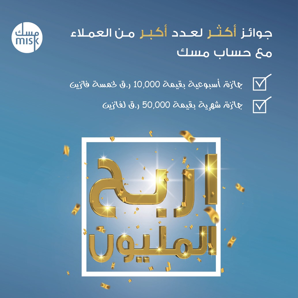 QIB 'Misk account' awards over 200 winners