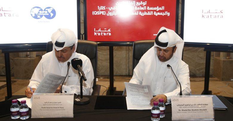 Katara signs MoC with Qatar Society of Petroleum Engineers