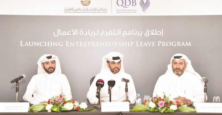 QDB launches 'Entrepreneurship leave programme'