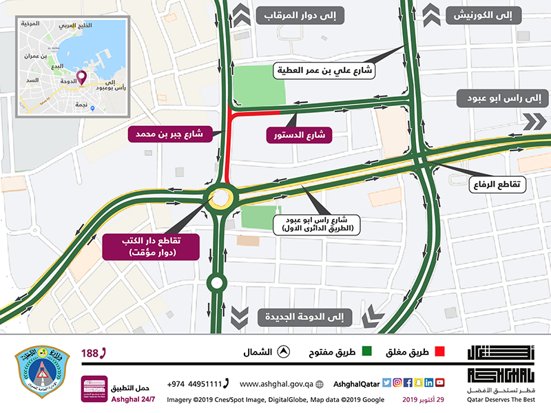 Partial closure on One Direction of Jabber bin Mohammed Street