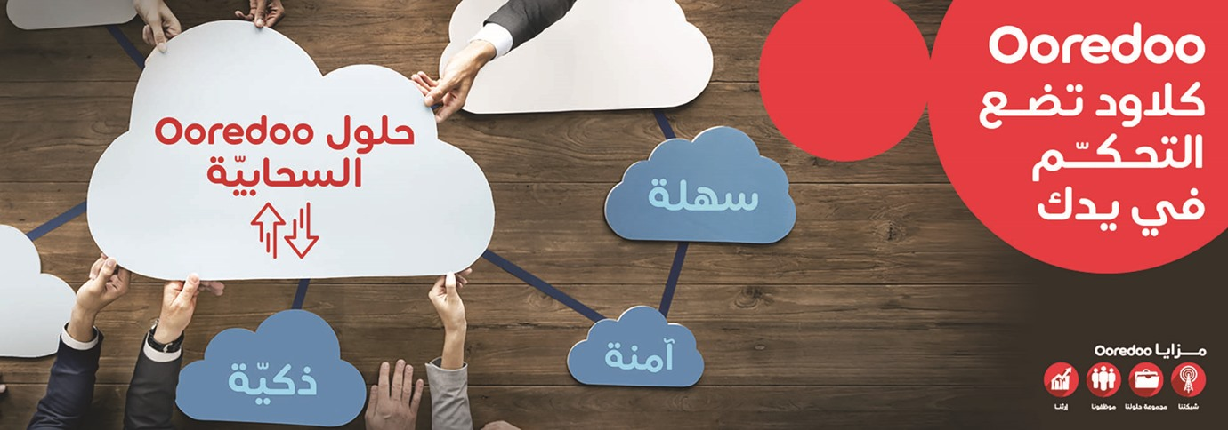 Ooredoo launches secure cloud infrastructure packages