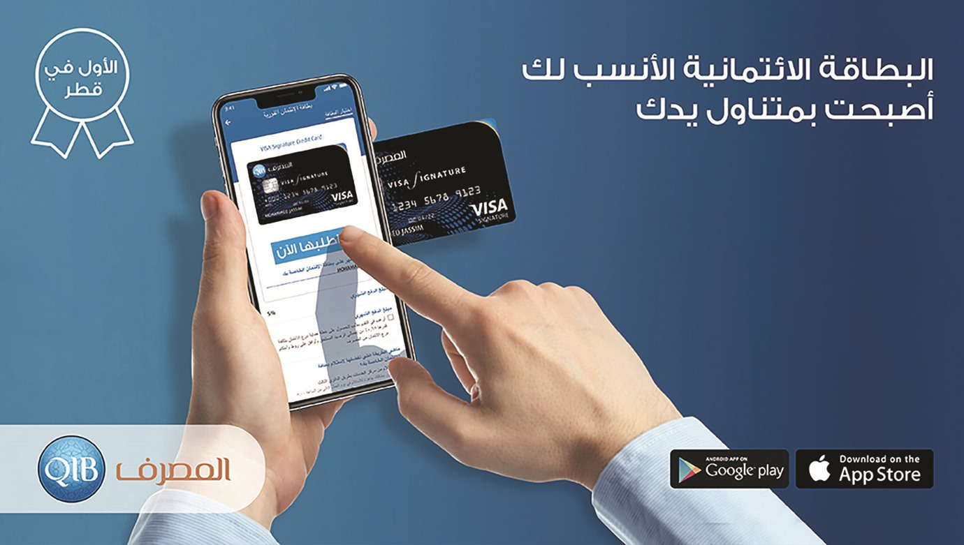 QIB launches 'Instant Credit Card' service through app