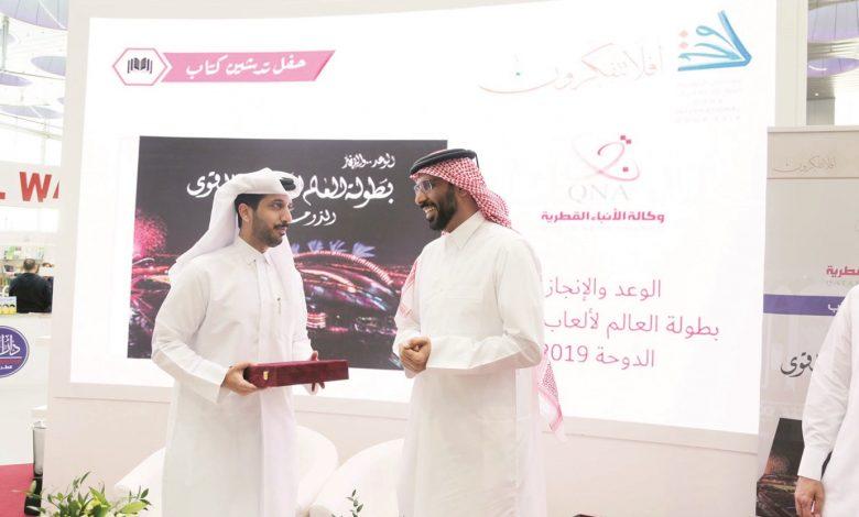 QNA launches Doha 2019 World Athletics Championships Book