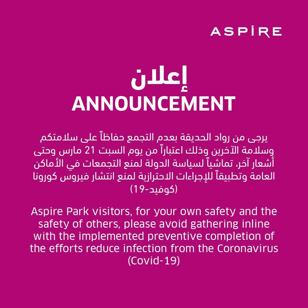 Aspire Park urges visitors to avoid gatherings amid coronavirus outbreak