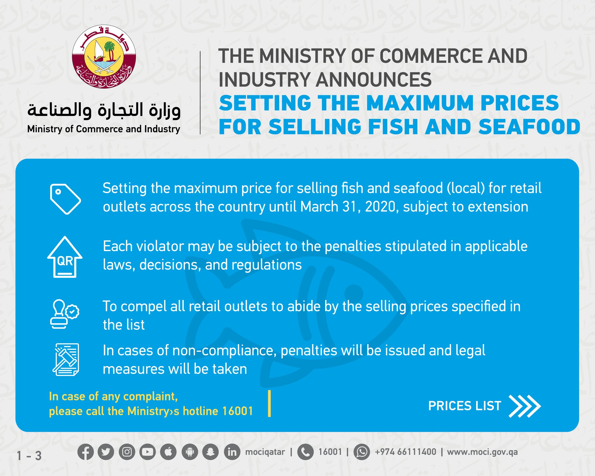 Ministry announces setting the maximum selling prices for fish and seafood