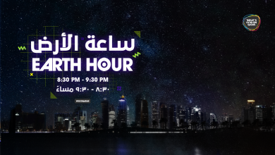 Photo of Qatar observes Earth Hour to spread environmental awareness