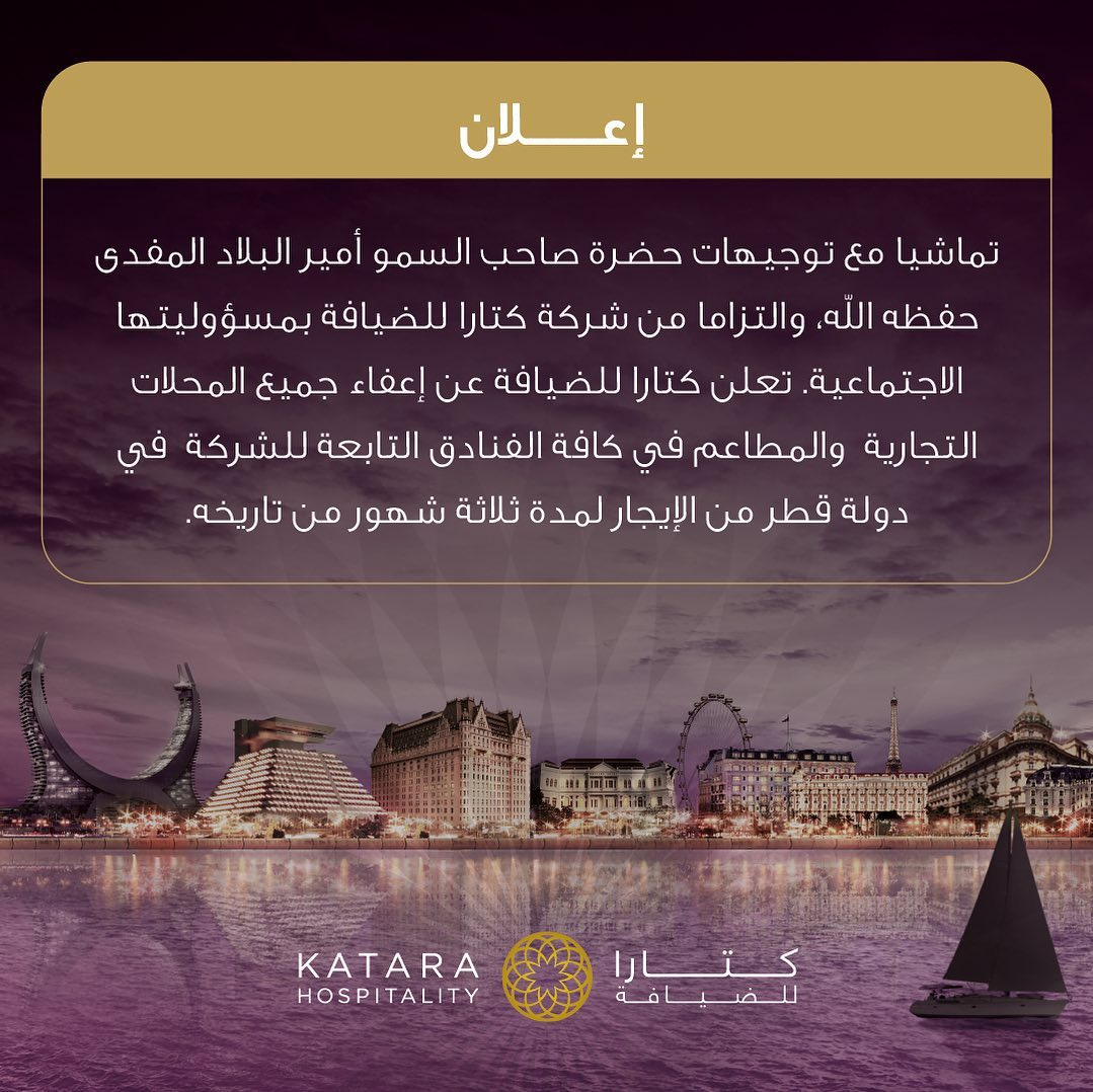 Katara Hospitality exempts retail store tenants from rent for three months