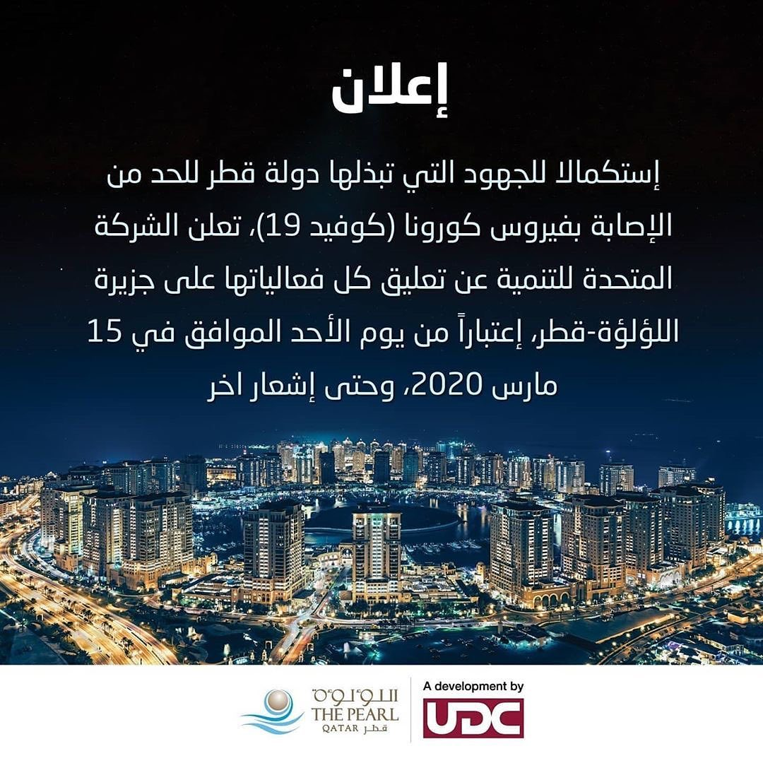 UDC suspends all of its events at The Pearl-Qatar until further notice