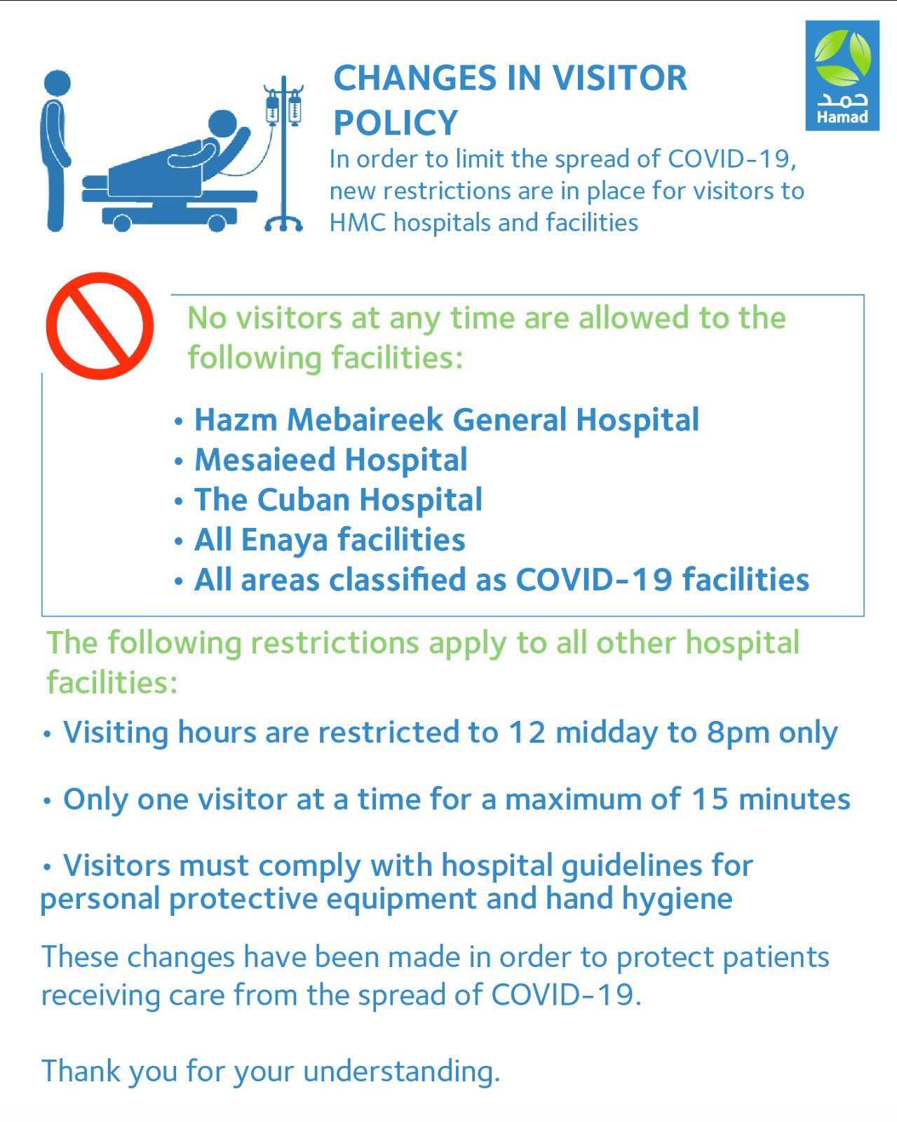 HMC issues changes in visitor policies for its facilities and hospitals