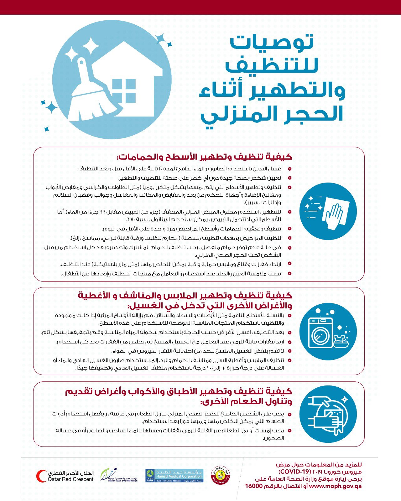 Recommendations for cleaning and disinfection while under home quarantine
