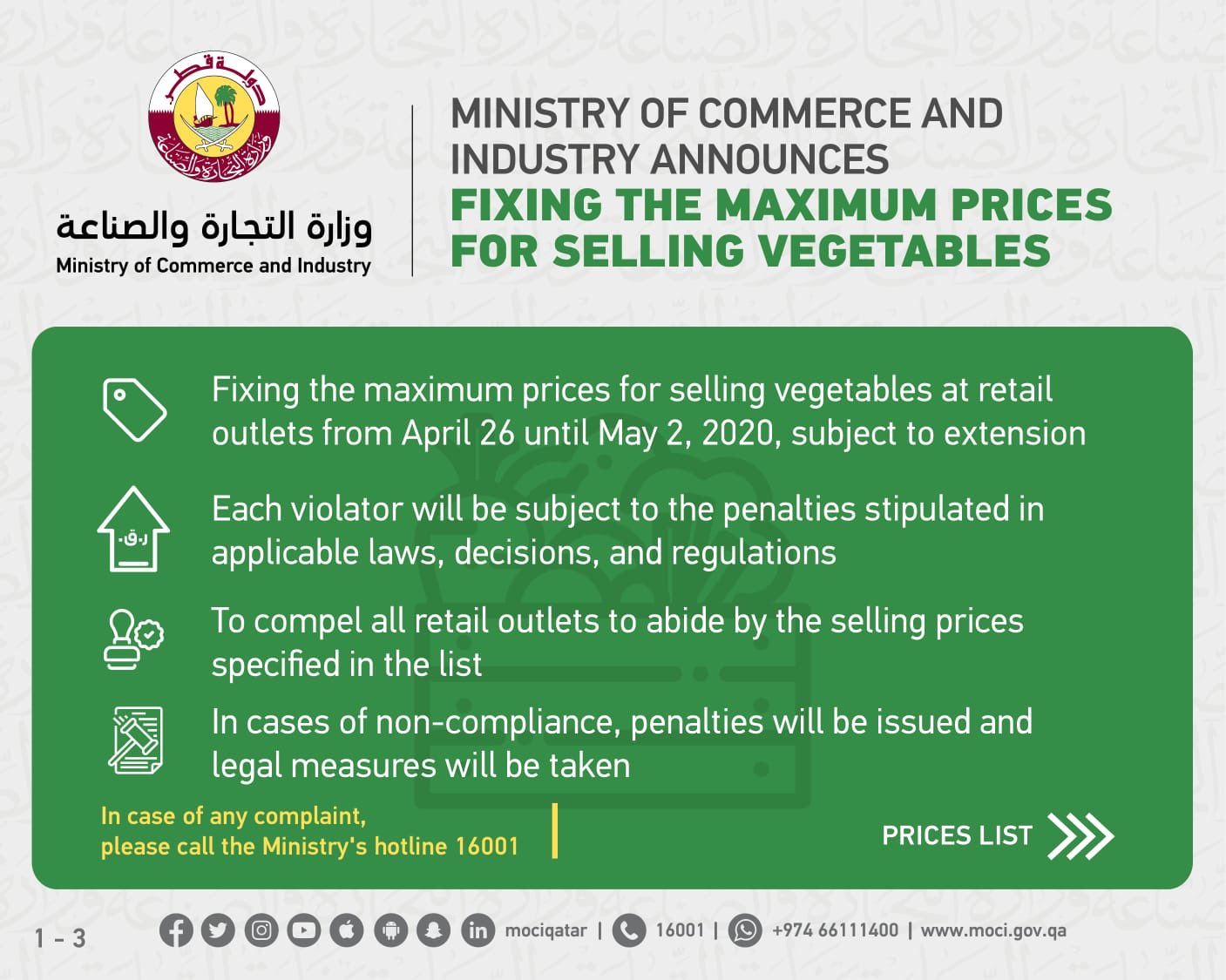 Ministry announces fixing the maximum prices for selling vegetables