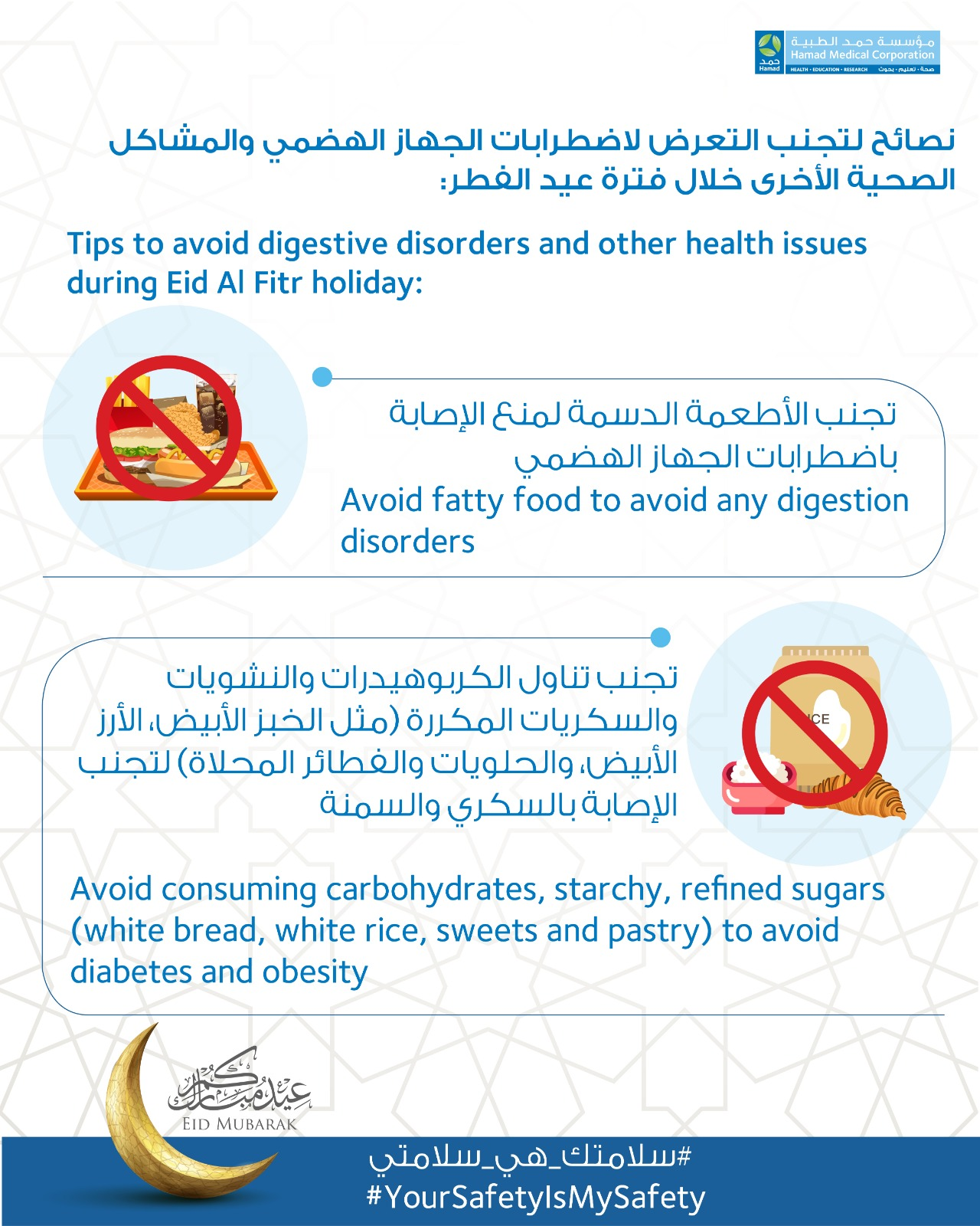 Tips to avoid digestive disorders and other health issues during Eid Al Fitr holiday