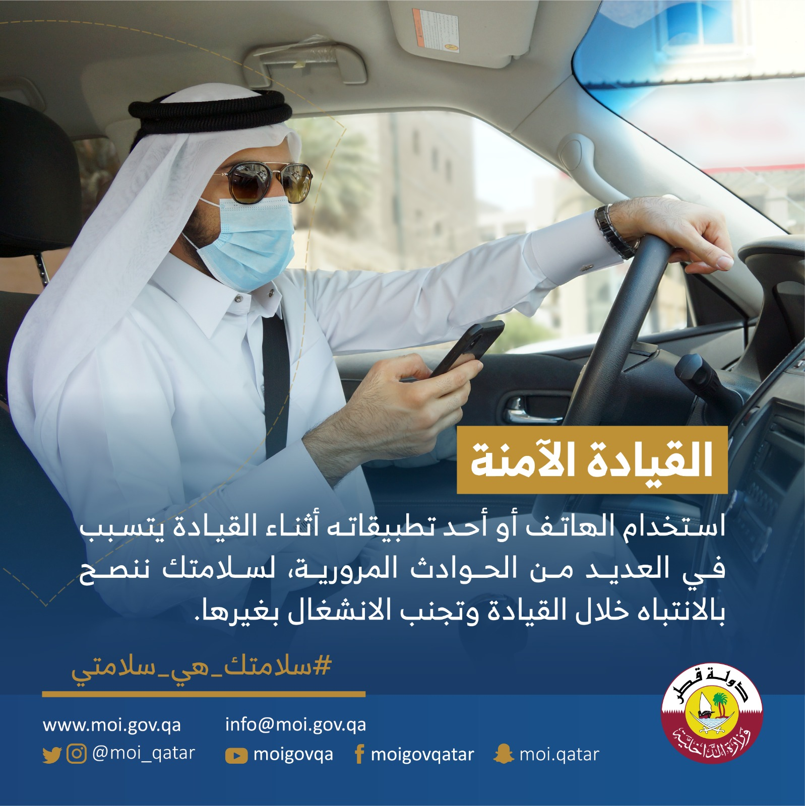 MOI calls on drivers not to be busy with mobile