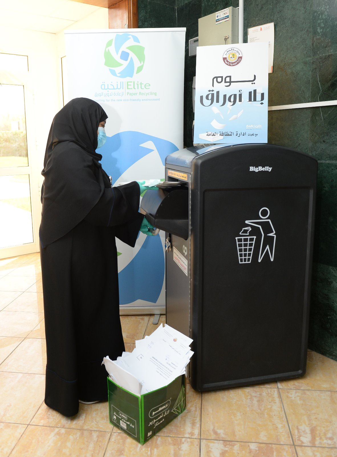 General Cleanliness Department participates in Paperless Day initiative