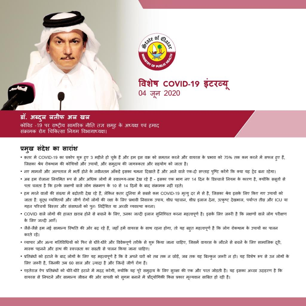 Special COVID-19 interview with Dr. Abdullatif Al Khal