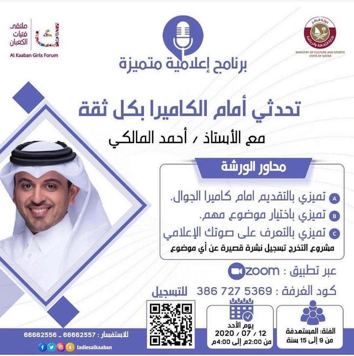 Doha Where & When .. Recreational and educational activities (July 9-12)
