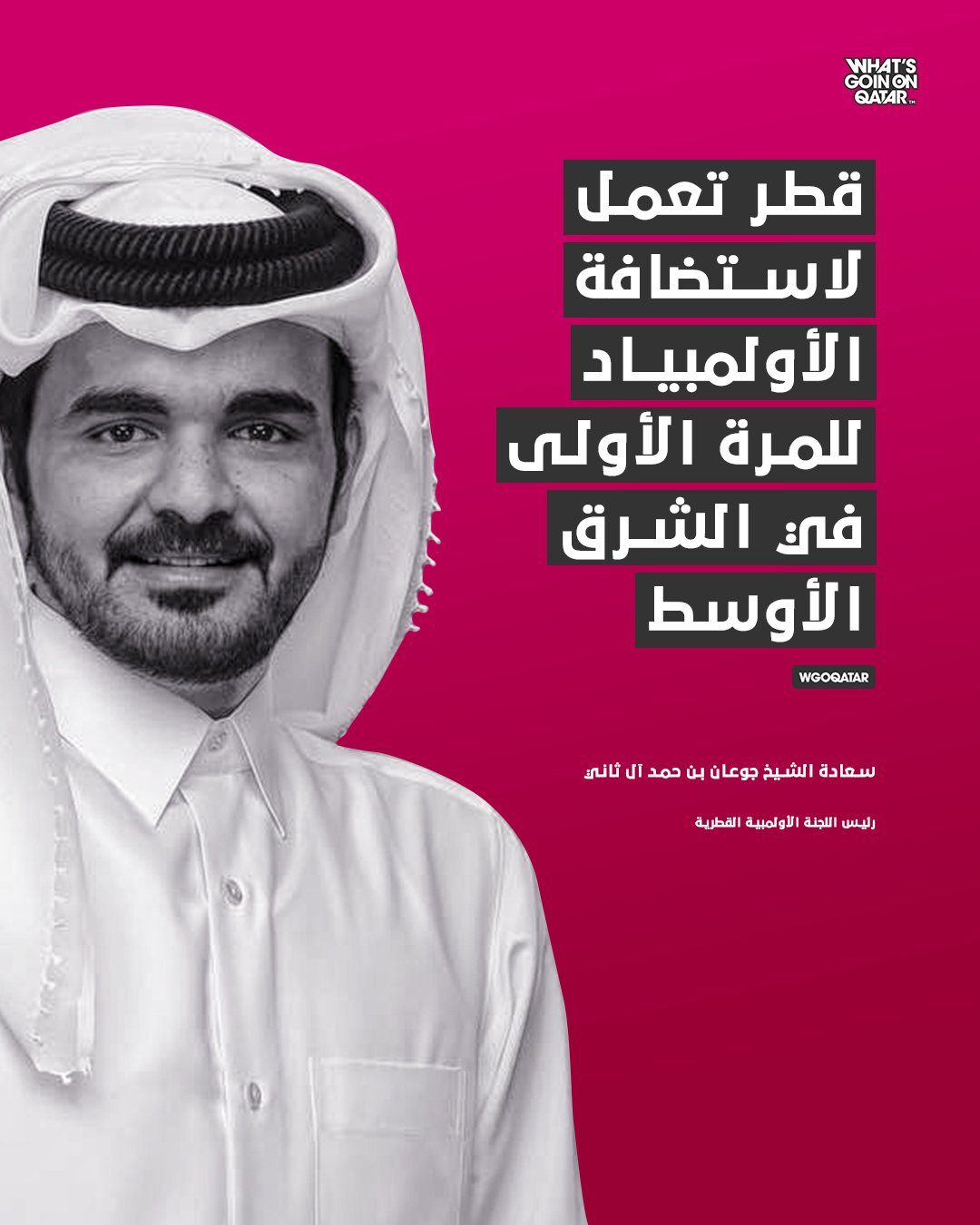 Sheikh Joaan: Qatar aims to host First Olympics in the Middle East