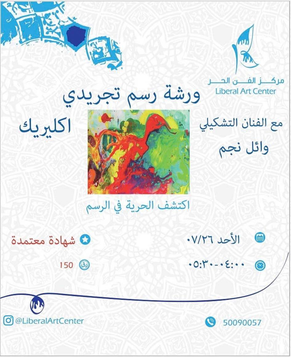 Doha Where & When .. Recreational and educational activities (July 23-26)