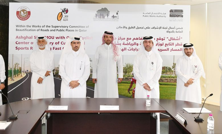 Ashghal signs MoU with Ministry of Culture and Sports for fast cycling track