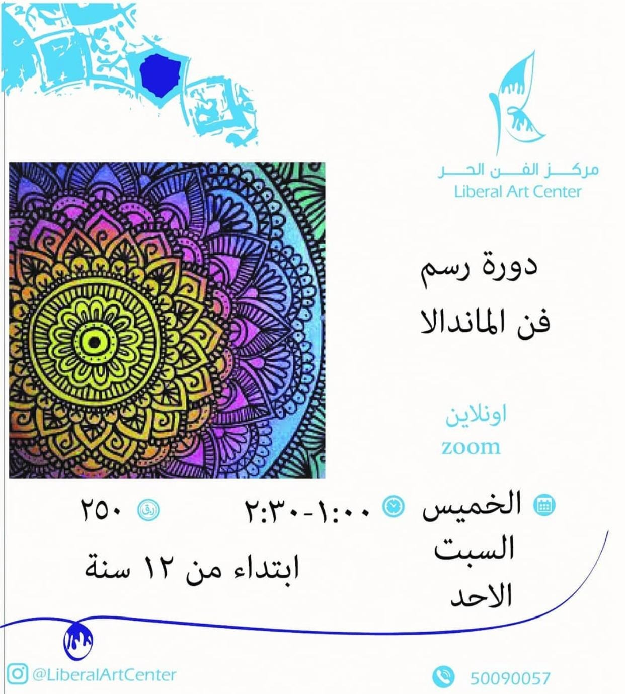 Doha Where & When .. Recreational and educational activities (Aug 20-25)
