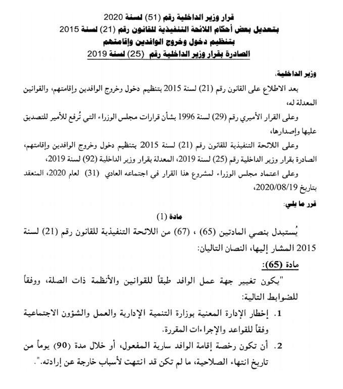 A new decision by the Minister of The Interior .. Learn about the requirements for changing employers for expats